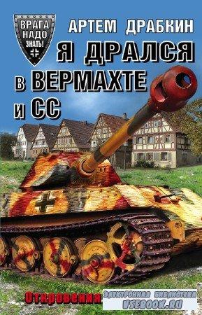Драбкин Артем - Я дрался в Вермахте и СС. Откровения гитлеровцев