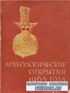 ��������������� �������� 1965 ����