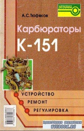Тюфяков А.С. - Карбюраторы К-151. Устройство, ремонт, регулировка