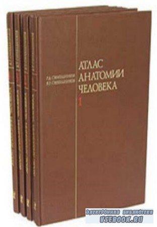 Синельников Р.Д. - Атлас анатомии человека. В 4-х томах