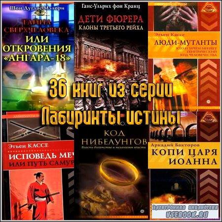 Серия Лабиринты истины (36 книг) (2006-2010), FB2+PDF+DOC