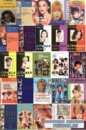 Сборник книг для парикмахеров (26 книг) (1993 - 2007) PDF+DJVU