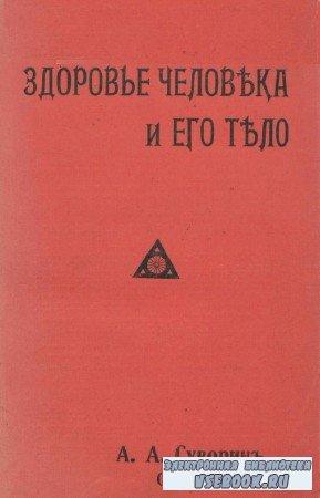 Суворин А.А. - Здоровье человека и его тело