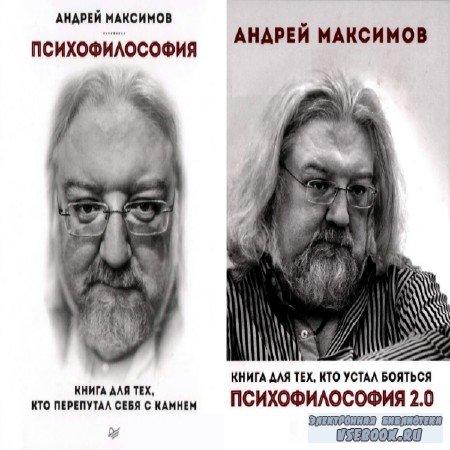 Максимов Андрей - Психофилософия. В 2-х томах