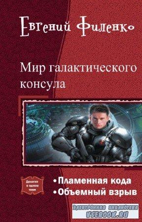 Филенко Евгений - Мир галактического консула. Дилогия в одном томе