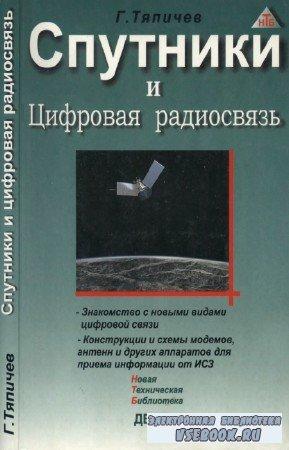 Тяпичев Г.А. - Спутники и цифровая радиосвязь