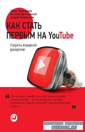Тажетдинов Тимур, Парабеллум  Андрей - Как стать первым на YouTube. Секреты взрывной раскрутки