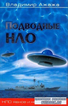 Ажажа Владимир - Подводные НЛО