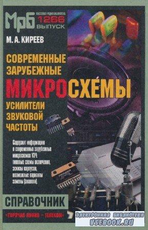 Киреев М.А. - Современные зарубежные микросхемы - усилители звуковой частоты