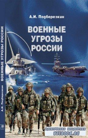 Подберезкин А.И. - Военные угрозы России