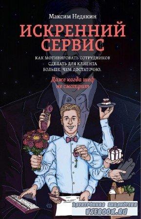 Недякин Максим - Искренний сервис