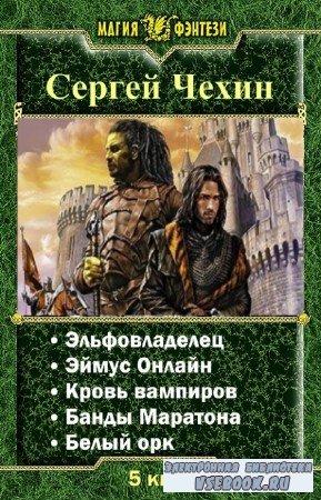 Чехин Сергей - Сергей Чехин. Сборник произведений (5 книг)