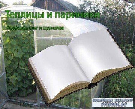 Теплицы и парники - Подборка книг и журналов (1906-2015) DJVU+PDF