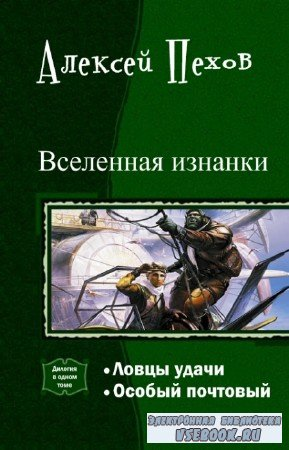 Пехов Алексей - Вселенная изнанки. Дилогия в одном томе