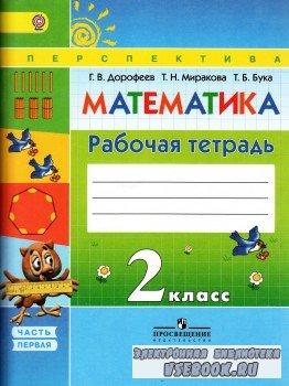 Дорофеев Г.В., Миракова Т.Н., Бука Т.Б. -  Математика. Рабочая тетрадь. 2 к ...
