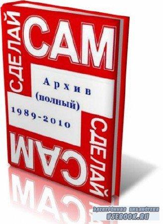 Сделай сам (Знание) - 107 номеров + Сделай Сам (Огонёк) - 81 номер (1989-2011) PDF (HQ)