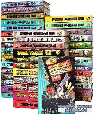 Зарубежный криминальный роман (17 томов) (1991-1996) FB2+DjVu