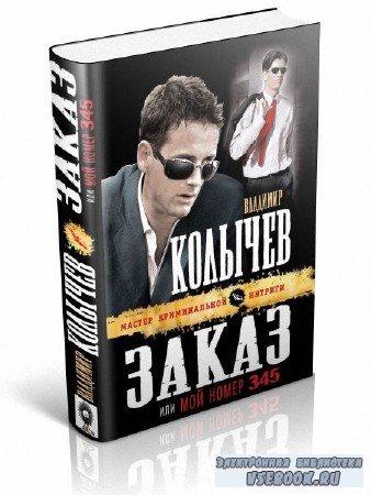 Колычев Владимир - Заказ, или Мой номер 345