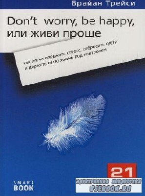 Брайан  Трейси  -  Dont worry, be happy, или Живи проще  (Аудиокнига)  читает  Андронов Роман
