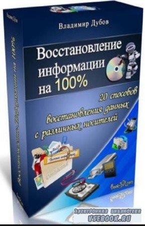 Дубов Владимир - Восстановление информации на 100%
