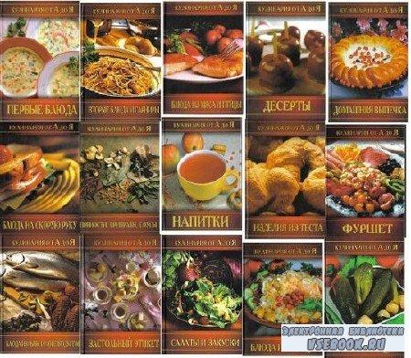 Кулинария от А до Я. Подборка из 15-и книг (2015) PDF