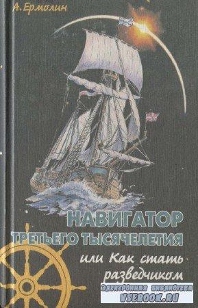 Ермолин А. - Навигатор третьего тысячелетия, или как стать разведчиком
