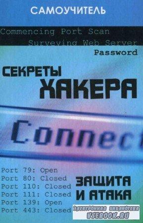 Глушаков С.В., Хачиров Т.С. - Секреты хакера: защита и атака