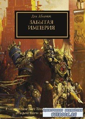 Дэн  Абнетт  -  Вселенная Warhammer 40000. Забытая Империя  (Аудиокнига)  ч ...