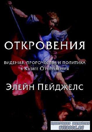 Пейджелс Элейн - Откровения. Видения, пророчества и политика в Книге Откров ...