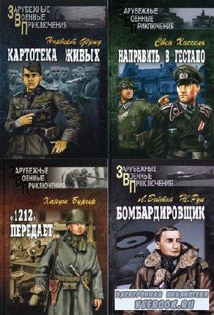 Серия: Зарубежные военные приключения- издательство Вече (33 книги) (2006-2008) FB2