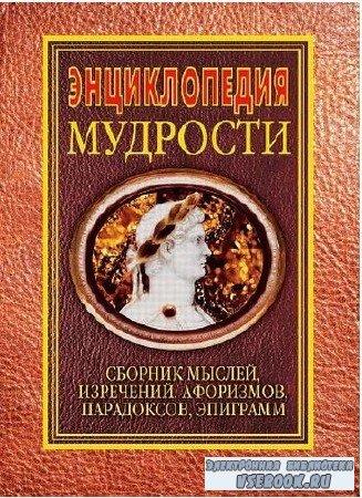 Афоризмы и притчи (166 книг) FB2+PDF