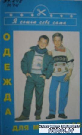 Модели одежды для мальчиков