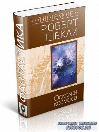 Шекли Роберт - Осколки космоса (сборник)