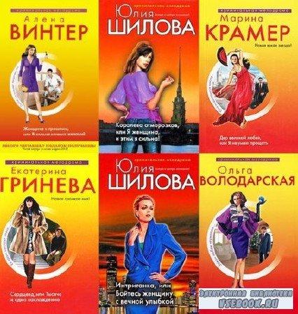 Книжная серия: «Криминальная мелодрама» (160 книг) (2004-2015) FB2