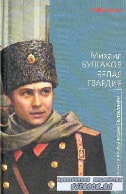 Михаил  Булгаков  -  Белая гвардия. Страницы романа  (Аудиокнига)  читает   ...