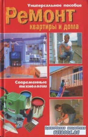 Гарматин А. - Ремонт квартиры и дома. Современные технологии