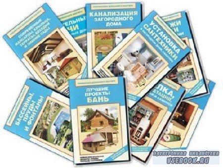 Назарова В.И.. Библиотека домашнего мастера.  В 10 книгах (2015) PDF