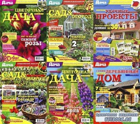 Любимaя дaчa (89 номеров) (2002-2013) PDF+DjVu