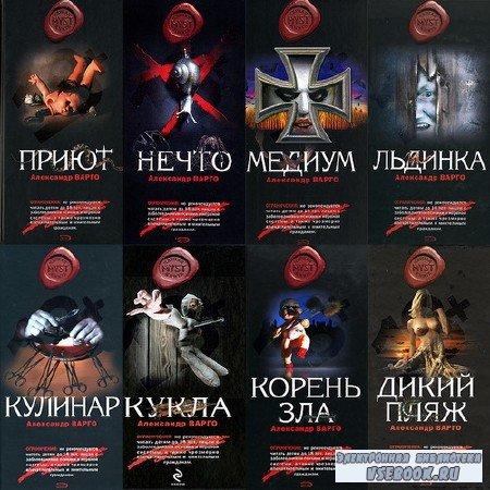 Александр Варго - Сборник произведений (34 книги) (2012-2015) FB2