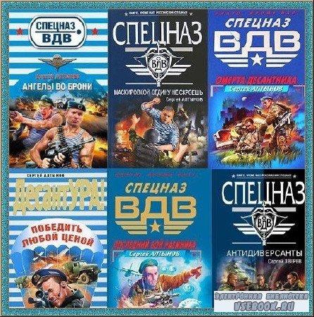 Серия: Спецназ ВДВ. 124 книги (2004-2015) FB2