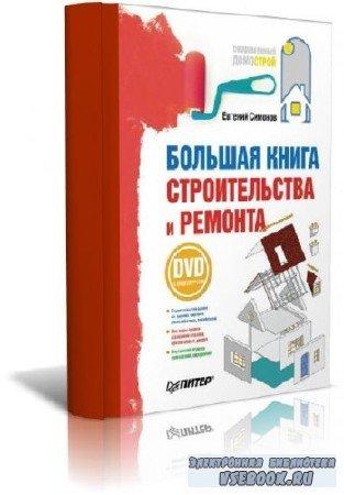 Симонов Е.В. - Большая книга строительства и ремонта (2010) PDF