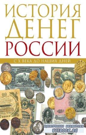 Тульев В. - История денег России с X века до наших дней
