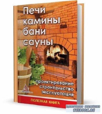 Васильева Я. - Печи, камины, бани, сауны. Пректирование, строительство (2012) PDF