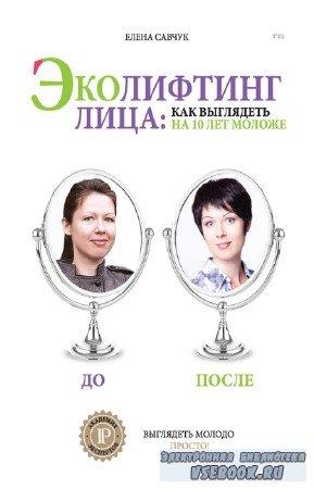 Савчук Елена - Эколифтинг лица: как выглядеть на 10 лет моложе