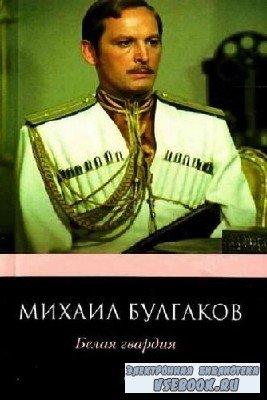 Михаил  Булгаков  -  Белая гвардия  (Аудиокнига)  читает  Федорцов Николай