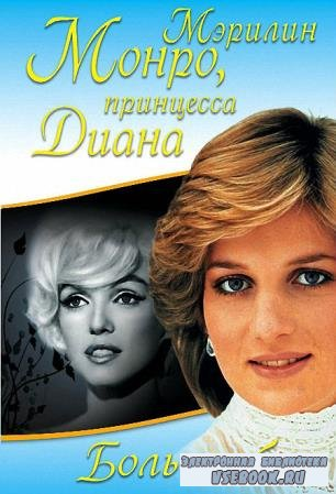 Мэрилин Монро, Диана-принцесса Уэльская - Боль любви. Мэрилин Монро, принце ...