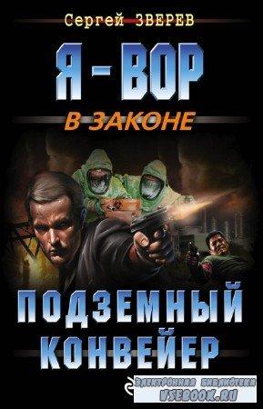 Зверев Сергей - Подземный конвейер