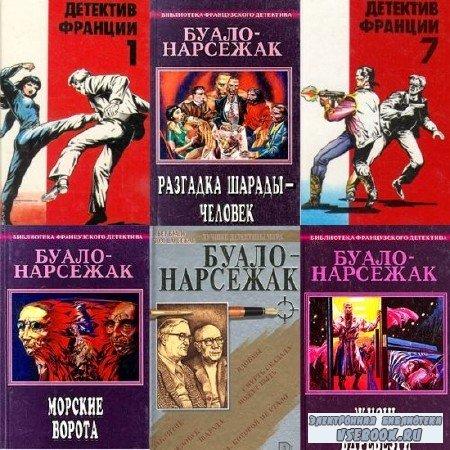 Буало-Нарсежак - Сборник произведений (39 книг) (2015) FB2