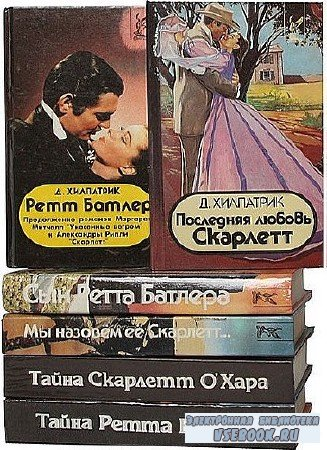 Межиздательская серия - «Голливуд (Hollywood)» (37 книг) (1993-2007) FB2