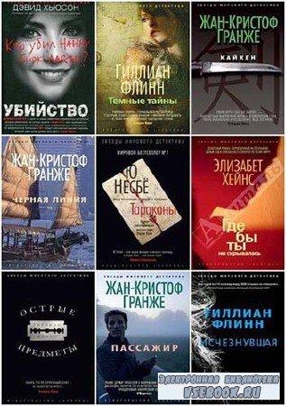 Книжная серия - «Звезды мирового детектива» (81 том) (2012-2015) FB2